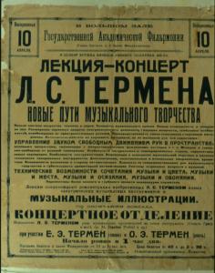 1920年泰勒明音乐会的海报,这场音乐会上,泰勒明展示了一种结合音乐、色彩与身体姿势、触觉与嗅觉的技术可能性