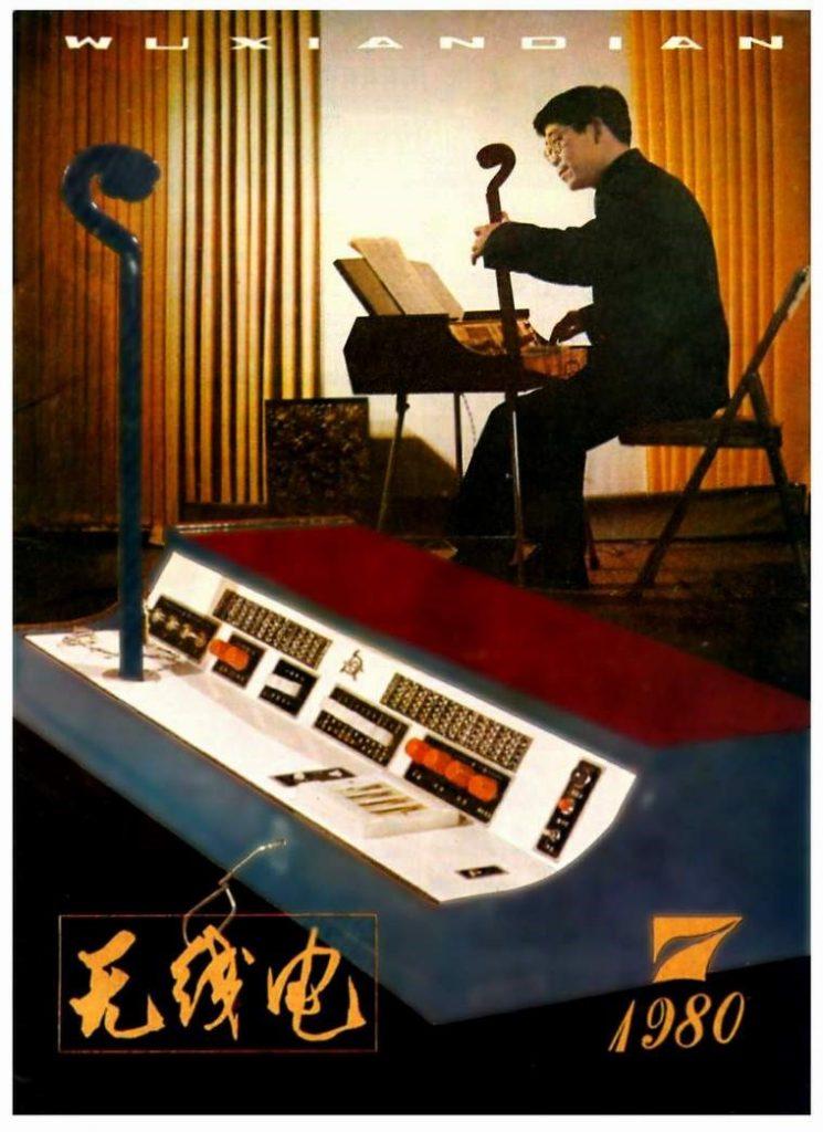 田进勤与弦控式电子乐器,《无线电》杂志封面,1980年